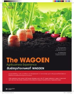 The WAGOEN
