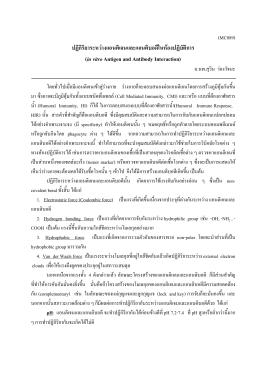 ปฏิกิริยาระหว  างแอนติเจนและแอนติบอดีในห  อง (