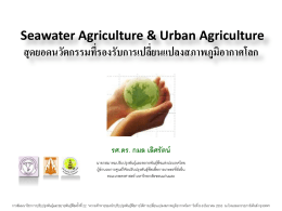 Integrated Seawater Agriculture System-ISAS