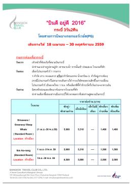 PDF - Bangkok Travel Club