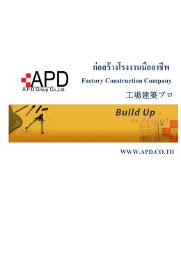 ก่อสร้างโรงงานมืออาชีพ - บริษัทเอ.พี.ดี.กรุ๊ป จำกัด