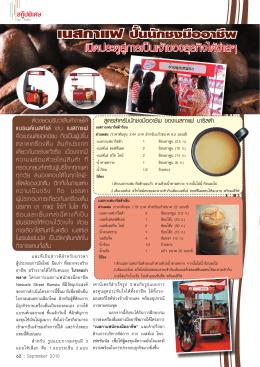 เนสกาแฟ ปั้นนักชงมืออาชีพ สู่การเป็นเจ้าของธุรกิจ