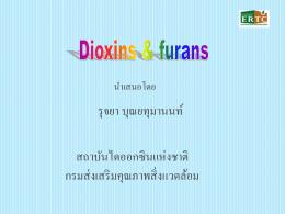 ไดออกซินในสิ่งแวดล้อม และทิศทางของประเทศไทย