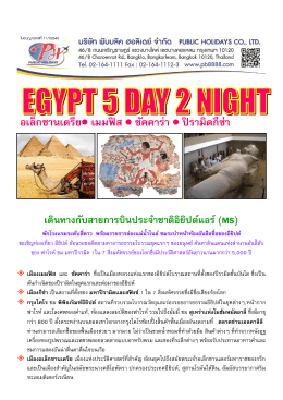 egypt 5 days 2 nights by (ms) may