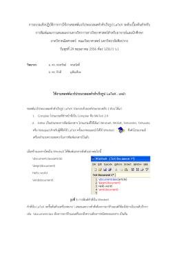 การใช้งานซอฟต์แวร์ประมวลผลคำสำเร็จรูป LaTeX