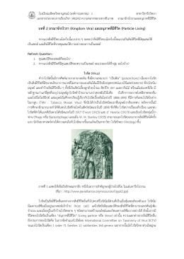 บทที่ 2 อาณาจักรไวรา (Kingdom Vira) - สาขา วิชา ชีววิทยา