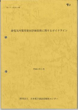 R-1-ES-02