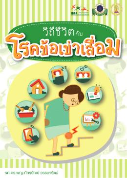 วิถีชีวิตกับโรคข้อเข่าเสื่อม - (eBooks) ประเทศไทย ในมือคุณ