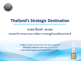 Thailand`s Strategic Destination