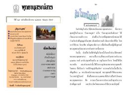 มีนาคม - Wat Buddhanusorn