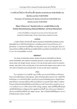 การผลิตเอนไซมWเคราติเนสโดยเชื้อ Bacillus licheniformis KUB