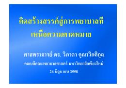 ศาสตราจารย์ ดร.วิภาดาคุณาวิกติกุล