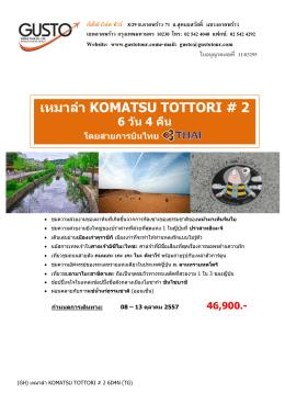 เหมาลํา komatsu tottori # 2 - บริษัท ทัวร์ กั ส โต้ เวิลด์ ทัวร์