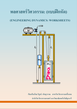 02-ENGINEERING DYNAMICS (Worksheets) - (V 2558)