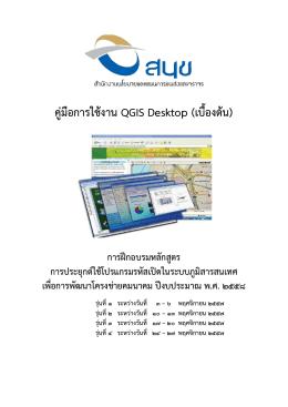 คู่มือการใช้งาน QGIS Desktop (เบื้องต้น)