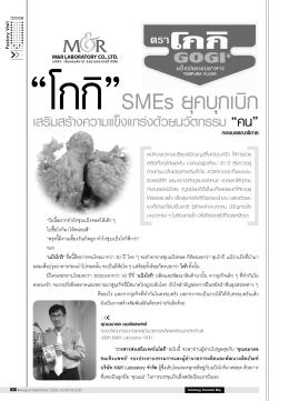 """""""โกกิ"""" SMEs ยุคบุกเบิก - สมาคมส่งเสริมเทคโนโลยี (ไทย"""