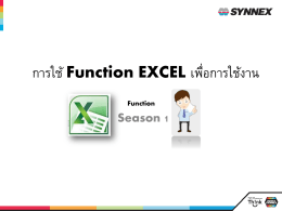 File Training Excel Advance