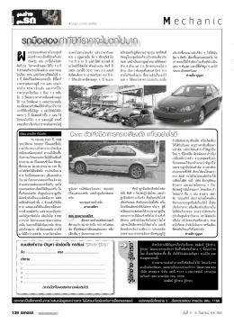 รถมือสองเก่ากี่ปีที่ราคาจะไม่ตกไปมาก ฉบับ 693 วันที่ 2012-09-08