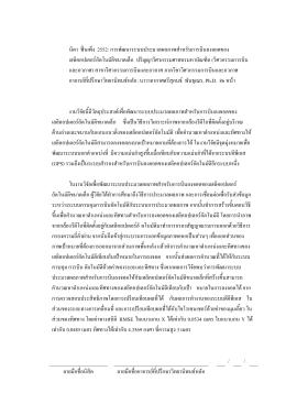 นิดา ฟั่นเพ็ง 2552: การพัฒนาระบบประมวลผลภาพสาหร