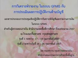 การวิเคราะห์รายงาน ในระบบ gfmis กับ การประเมินผล
