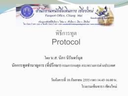 PowerPoint การบรรยายเรื่อง พิธีการทูต (Protocol)