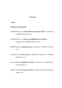 ก F ก , 2545. ก ก . ก ก F . ก