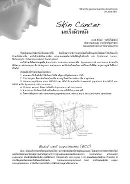Skin Cancer for GP - คณะแพทยศาสตร์ มหาวิทยาลัยนเรศวร