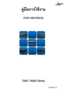 คู่มือการใช้งานเครื่องบันทึกภาพ hikvision