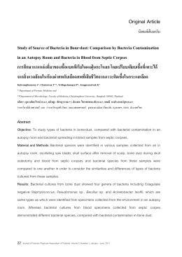 Staphylococcus - สมาคมแพทย์นิติเวชแห่งประเทศไทย