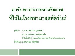 เอกสารประกอบการประชุมวิชาการ ยารักษาอาการทางจิตเวช 2552