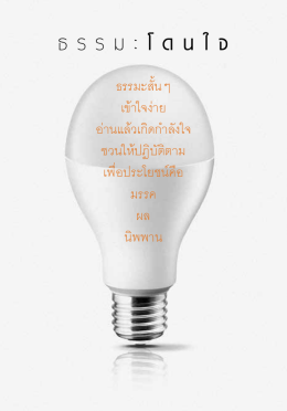 ๑ - kammatthana.com