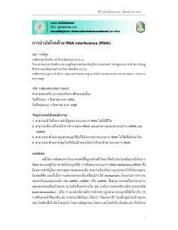 การบําบัดโรคด  วย RNA interference (RNAi)