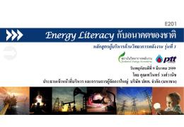Read More - วพม. - สถาบันวิทยาการพลังงาน