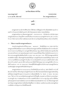 บทที่ 3 - มหาวิทยาลัยหอการค้าไทย
