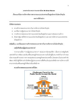 ความท้าทายของระบบราชการไทย