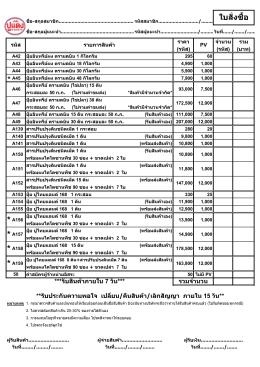 ใบสั่งซื้อ - บริษัท ปูแดง 168 (ไทยแลนด์) จำกัด