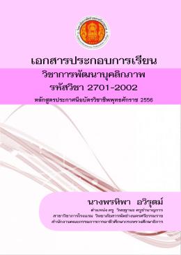 เอกสารประกอบการเรียน วิชาพัฒนาบุคลิกภาพ รหัสวิชา 2701-2002