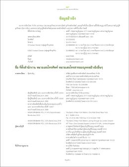 ข้อมูลอื่น ๆ - ธนาคารกสิกรไทย