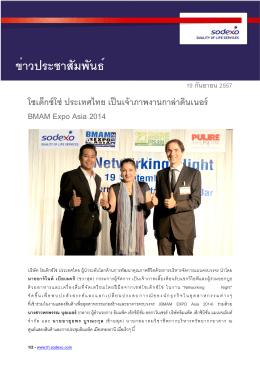 โซเด็กซ์โซ่ ประเทศไทย เป็นเจ้าภาพงานกาล่าดิ BM