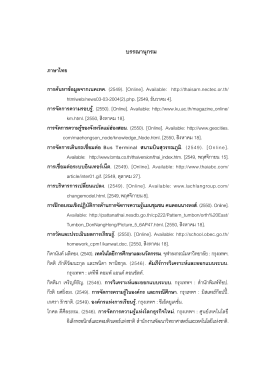 บรรณานุกรม - e-Portfolio - มหาวิทยาลัยราชภัฏสวนดุสิต