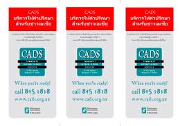 Thai - CADS Auckland