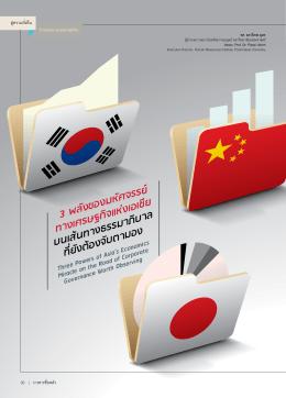 3 พลังของมหัศจรรย์ ทางเศรษฐกิจแห่งเอเชีย บนเส