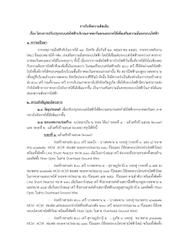 ที่ กฟผ. 12203/ การไฟฟ้าฝ่ายผลิตแห่งประเทศไทย