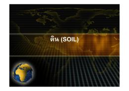 ดิน (SOIL)