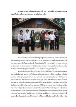 งานเทศกาลสงกรานต  สิบสองป  นนา ประจําป   2555 ณ เมืองเชียงรุ  ง เขต