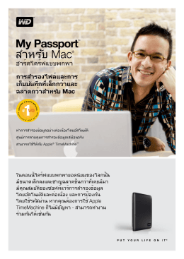 WD My Passport™ for Mac® Product Overview