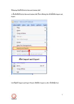วิธีการ Backup และ Restore อีเมล์ใน Microsoft Outlook 2007