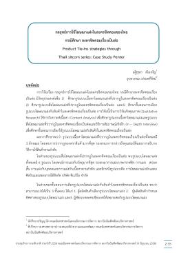 กลยุทธ์การใช้โฆษณาแฝงในละครซิทคอมของไทย กรณีศึกษา ละครซิทคอม