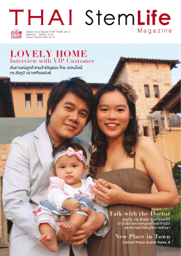 lovely home - THAI StemLife