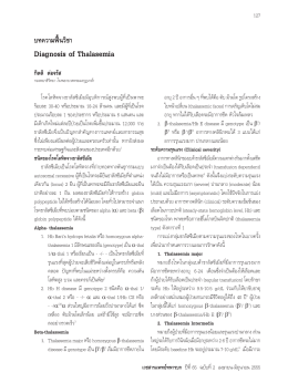 Diagnosis of Thalasemia - Royal Thai Army Medical Journal